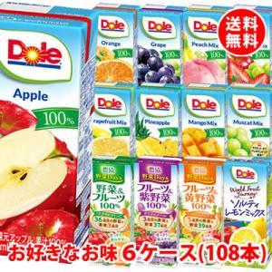 送料無料 Doleドール果汁100%  おいしい珈琲200mlがケース単位で選べる6ケース(108本)|shimamotoya