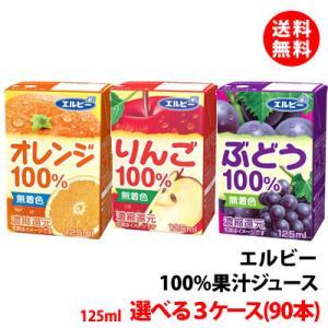 送料無料 エルビー オレンジ100% りんご100% ぶどう100%各種 3ケース(90本) 125ml|shimamotoya