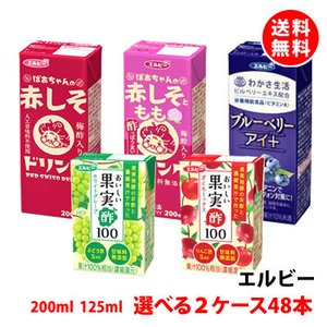送料無料 エルビー ばあちゃんの赤しそドリンク200mlとおいしい果実酢125ml 選べる2ケース(48本)|shimamotoya