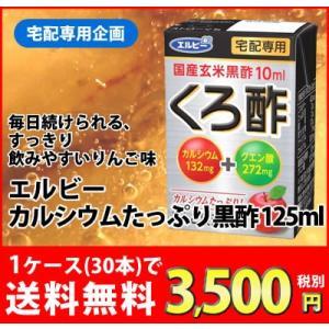 送料無料 【宅配専用企画】 エルビー カルシウムたっぷりくろ酢 125ml 1ケース(30本)|shimamotoya