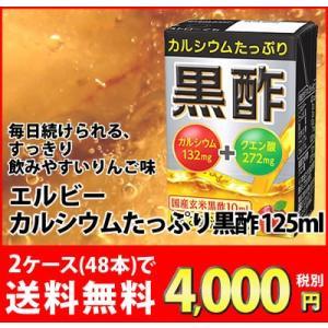 送料無料 エルビー カルシウムたっぷり黒酢 125ml 2ケース(48本)|shimamotoya