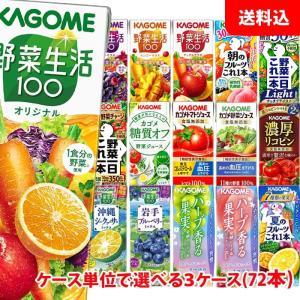 送料無料 カゴメ 野菜生活200ml 自由に選べる3ケース(72本) 野菜ジュース 紙パック shimamotoya