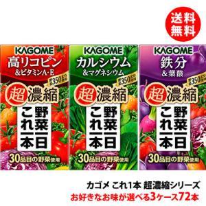 送料無料 カゴメ 野菜一日これ一本超濃縮125ml 各種3ケース(72本) shimamotoya
