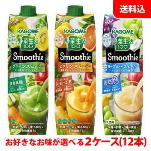 送料無料 カゴメ 野菜生活 スムージーmix 1000g お好きなお味が選べる2ケース(12本)|shimamotoya