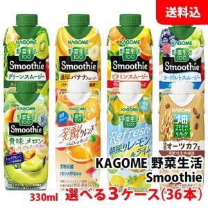 送料無料 カゴメスムージー330ml 野菜生活100 Smoothie各種が自由に選べて3ケース(36本)|shimamotoya