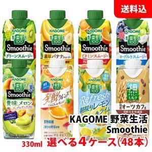 送料無料 カゴメスムージー330ml 野菜生活100 Smoothie 各種が自由に選べて4ケース(48本)|shimamotoya