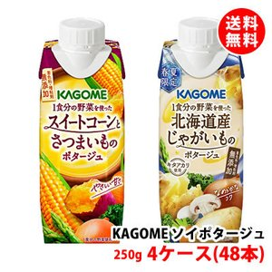 送料無料 カゴメ 野菜生活 ソイポタージュ250g Smoothie スムージー 選べる4ケース(48本)|shimamotoya