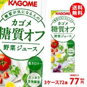 送料無料 カゴメ 野菜ジュース 糖質オフ 200ml 3ケース(72本) shimamotoya