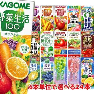 カゴメ 野菜生活200ml 自由に選べる6本単位 1ケース(24本) 野菜ジュース 紙パック shimamotoya