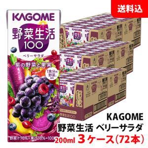 送料無料 カゴメ 野菜生活100 ベリーサラダ パック 200ml 3ケース(72本)