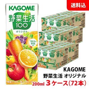 送料無料 カゴメ 野菜生活100 オリジナルパック 200ml 3ケース(72本)