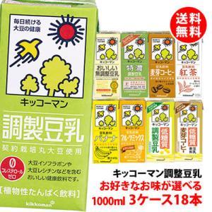 送料無料 キッコーマン豆乳1000ml お好きなお味が選べる3ケース(18本)