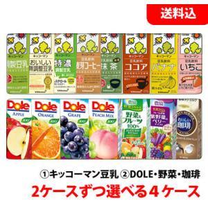 送料無料 バラエティチョイス!お好きなキッコーマン豆乳200ml2ケース(36本)Doleドールジュース、野菜Days、おいしい珈琲200ml2ケース(36本) 選べる4ケース!|shimamotoya