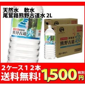 送料無料 天然水ミネラルウォーター 名水 熊野古道水 2L ...
