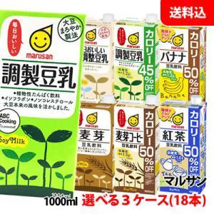 ◆内容量:1000ml  ◆賞味期限:毎日おいしい 無調整豆乳1000ml、調製豆乳1000ml:製...