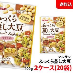 送料無料 マルサン ふっくら蒸し大豆100gx20袋 イソフラボン|shimamotoya