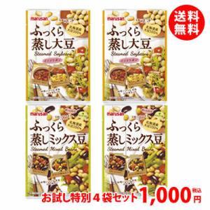 送料無料 ポッキリ ポイント消化 【ネコポス対応】 マルサン 水煮大豆と蒸し大豆 お試し特別5袋セット|shimamotoya