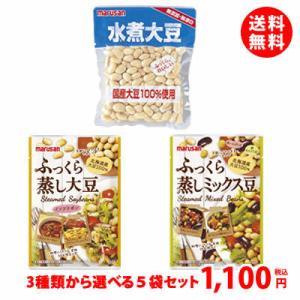 送料無料 ポイント消化 【ネコポス対応】毎日の献立に便利なマルサン水煮大豆と蒸し大豆 選べる5袋セット|shimamotoya