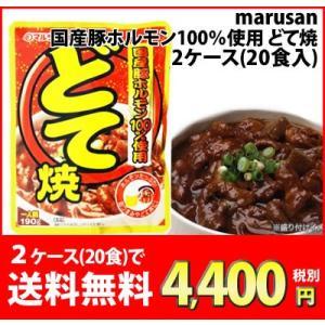 送料無料 国産豚ホルモン100%使用 どて焼 190g 2ケース(20食入)|shimamotoya