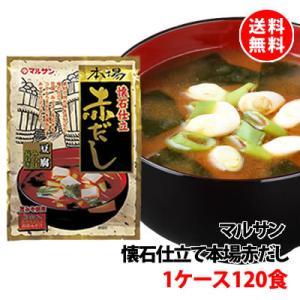 【送料無料】マルサンmarusan 懐石仕立本場赤だし 3食×10袋×4 1ケース(120食)|shimamotoya