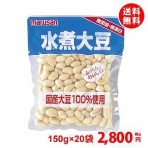 【送料無料】 マルサン 国産水煮大豆150gx20袋|shimamotoya