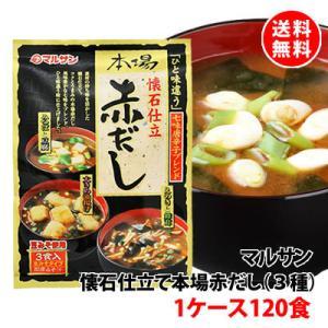 【送料無料】マルサンmarusan 本場懐石仕立て赤だし 3種の具 3食×10袋 1ケース(120食)|shimamotoya