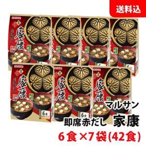 【送料無料】マルサンmarusan 懐石仕立本場赤だし 6食×7袋 4ケース(168食)|shimamotoya