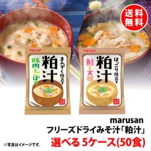 送料無料 マルサン フリーズドライ味噌汁・スープ粕汁 鮭と大根 ほっこり仕立て,豚肉とごぼう まんぞく仕立てが組み合わせ自由5ケース50食|shimamotoya