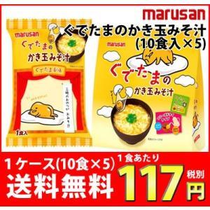 【送料無料】マルサンmarusan フリーズドライぐでたまのかき玉みそ汁 1ケース(10食×5)|shimamotoya
