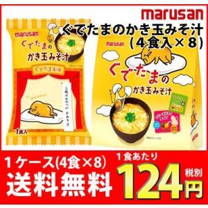【送料無料】マルサンmarusan フリーズドライぐでたまのかき玉みそ汁 1ケース(4食×8)|shimamotoya