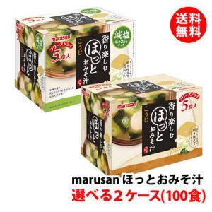 送料無料 マルサン 生みそタイプ 磯のふわっとみそ汁/減塩 選べる2ケース(5食×20)|shimamotoya