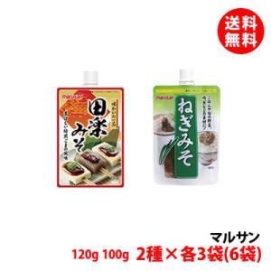 送料無料 【ネコポス】 マルサン 味わい一品お手軽みそ3種 お試し6袋セット (田楽みそ・ゆずみそ・ねぎみそ)各2袋|shimamotoya