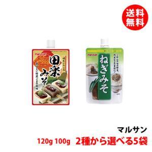 送料無料 【ネコポス】 マルサン 味わい一品お手軽みそ 選べる5袋セット (田楽みそ・ゆずみそ・ねぎみそ)|shimamotoya