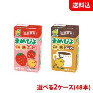 送料無料 マルサン まめぴよ125ml ココアといちご から選べる2ケース(48本)|shimamotoya