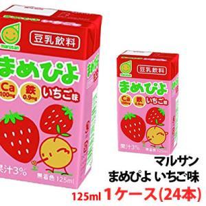 【お子様にぴったりな豆乳!】マルサン まめぴよ いちご味 豆乳飲料 125ml 1ケース(24本)|shimamotoya