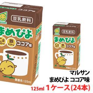 【お子様にぴったりな豆乳!カルシウム100mg】マルサン まめぴよ ココア 豆乳飲料 125ml 1ケース(24本)|shimamotoya