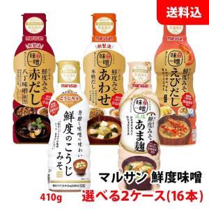 送料無料 マルサン 鮮度ボトルみそ 2ケース(16本)|shimamotoya