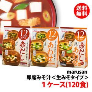 【送料無料】マルサンmarusan 即席みそ汁<生みそタイプ> 1ケース(12食x10)|shimamotoya