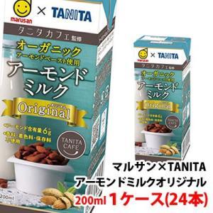 マルサン/タニタカフェ監修・アーモンドミルク<オリジナル> 200ml 1ケース(24本)|shimamotoya