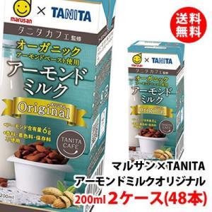 送料無料!マルサン/タニタカフェ監修・アーモンドミルク<オリジナル> 200ml 2ケース(48本)|shimamotoya