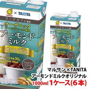 マルサン/タニタカフェ監修・アーモンドミルク<オリジナル> 1000ml 1ケース(6本)|shimamotoya