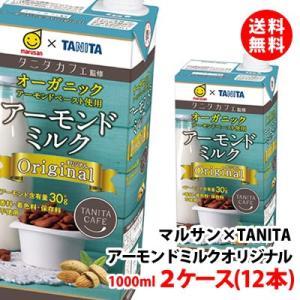 送料無料!マルサン/タニタカフェ監修・アーモンドミルク<オリジナル> 1000ml 2ケース(12本)|shimamotoya