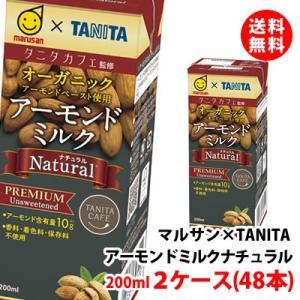 送料無料!マルサン/タニタカフェ監修・アーモンドミルク<ナチュラル>砂糖不使用 200ml 2ケース(48本)|shimamotoya