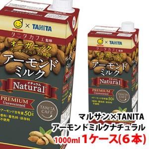 マルサン/タニタカフェ監修・アーモンドミルク<ナチュラル>砂糖不使用 1000ml 1ケース(6本)|shimamotoya