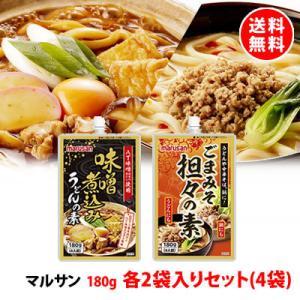 送料無料 【ネコポス】マルサン ごまみそ坦々の素・味噌煮込みうどんの素 各2袋入りセット|shimamotoya
