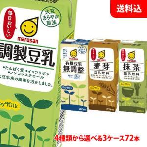 送料無料 マルサン豆乳200ml 選べる3ケース(72本)