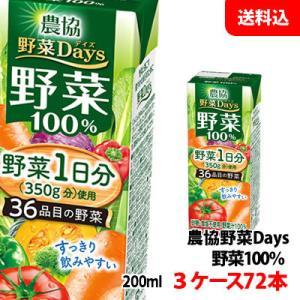 送料無料 農協野菜Days200ml 野菜100%すっきり飲みやすい  6ケース(72本) shimamotoya