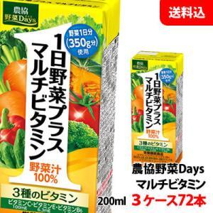 送料無料 雪印メグミルク 農協野菜Daysマルチビタミン200ml 3ケース(72本) shimamotoya