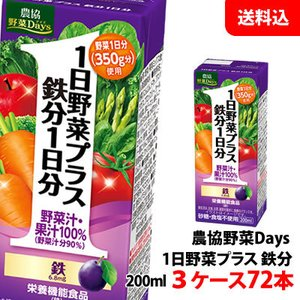 送料無料 農協野菜Days1日野菜プラス鉄分200ml 野菜1日分(350g分) 3ケース(72本)