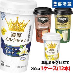 【要冷蔵】 雪印メグミルク 濃厚ミルク仕立て・プロテインラテ 200g各種1ケース(12本)|shimamotoya